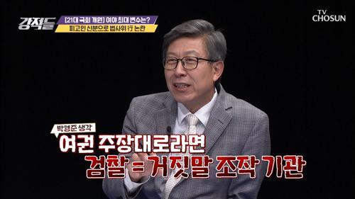 「휘청하는 법칙주의」 검찰 개혁 주장하며 '檢 역비난'