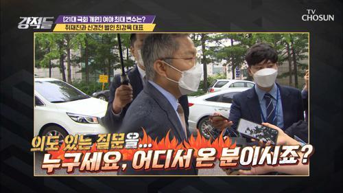 '질문이 부적절하다' 최강욱 대표와 취재진 신경전!