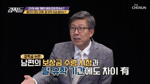 【의혹 반박】 윤 의원 딸 '유학 자금' 출처 논란
