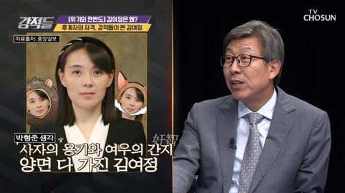 '명석함이 보인다' 실제로 만나본 김여정의 모습은?