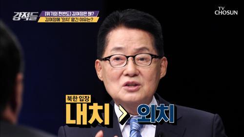 '외치' 맡긴 이유는 북한 내치가 더 중요하기 때문?!
