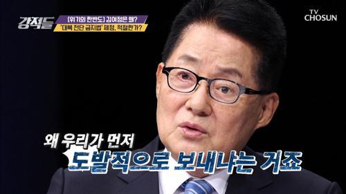'대북 전단 금지법' 정부 간 합의는 민간도 포함!