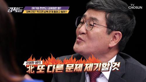 대북 전단 막으면 해결? 남북 관계 회귀 우려