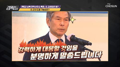 韓의 이례적인 비난에 '군사 행동'을 예고한 北
