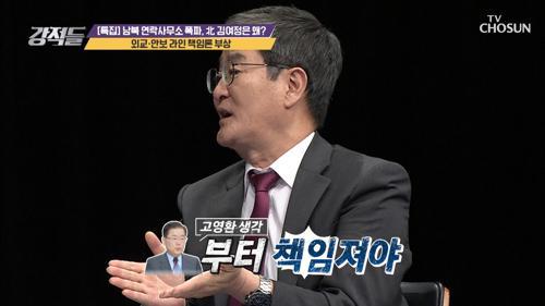 외교·안보 라인 대북 정책 근본적 재정립 必