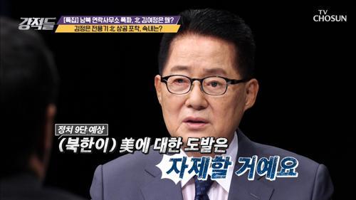 김정은 전용기 동해안으로!? 북 도발 시 파장 多