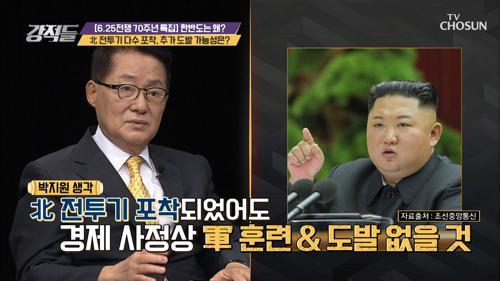北 전투기 다수 포착.. 북한의 추가 도발 가능성은?
