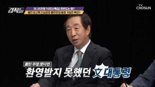 文 대통령의 '하노이 회담' 동행 거절한 북미?!