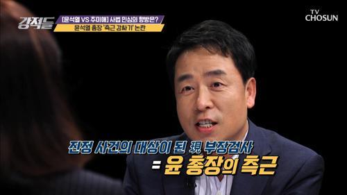 '측근 감싸기' 논란은 윤석열 총장 상처내기 위한 공격