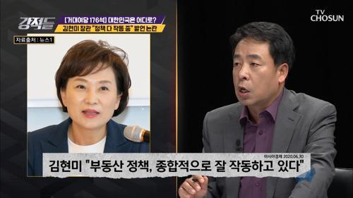 우왕좌왕 부동산 시장 '김현미 장관' 발언 논란