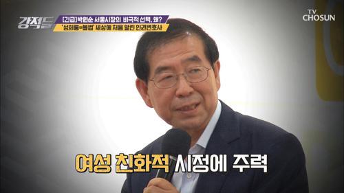 여성 인권 위한 페미니스트였던 故 박원순 시장