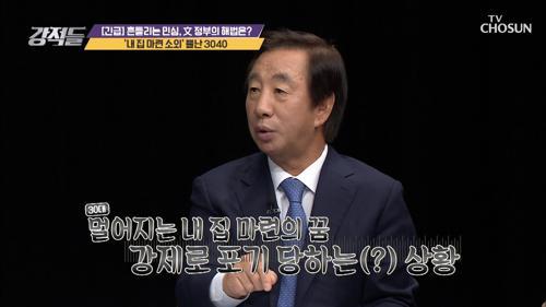 文 정부의 '맹탕 공급 대책'에 뿔난 3040 세대