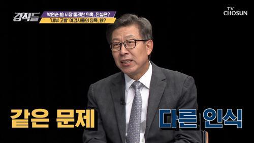 박 前 시장 성추문 관련 현직 검사들의 침묵...