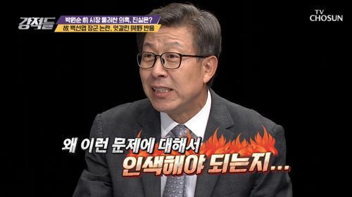 〈故 백선엽 장군〉 엇갈린 여당·야당의 반응