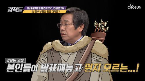 그린뉴딜 발표 다음 날 '그린벨트 해제' 논의?!