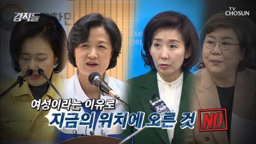 서울·부산시장 떠오르는 대안은 여성 정치인?!