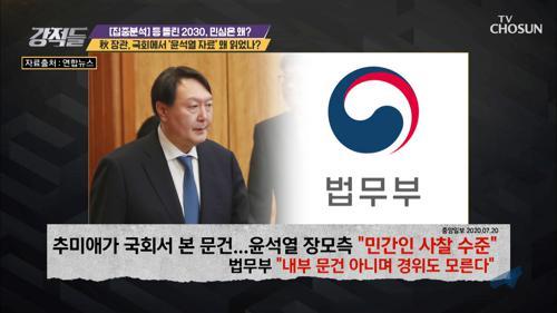 秋 장관, 왜 국회에서 '윤석열 자료' 읽었나..?