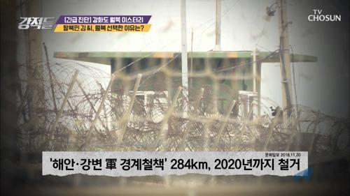 👁CCTV 천국👁 대한민국 해안경계선에는 왜?