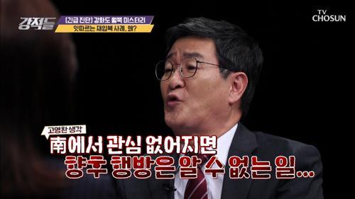 잇따르는 탈북민의 재입북! 그 이유는?