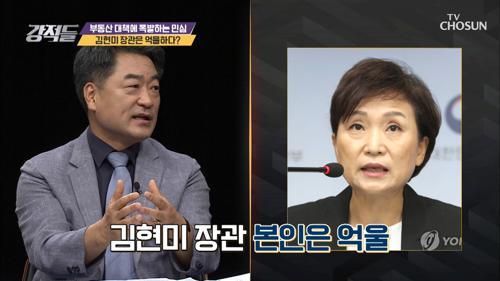 김현미 장관은 억울하다? 국토부 단독으로 진행 X