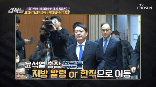 秋 장관의 두 번째 검찰인사에서 밀려난 尹 측근들