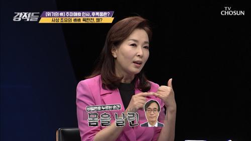 '위기의 검찰' 사상 초유의 檢檢 육탄전