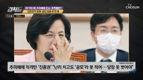 〈검언유착 의혹〉 공모 입증 못한 검찰