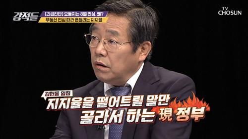 부동산 정책 논란으로 文 대통령 지지율 하락