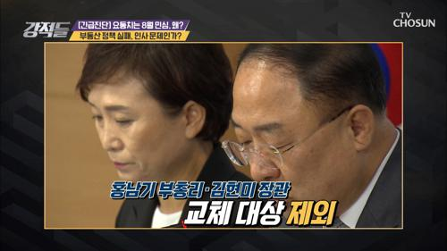 홍남기·김현미·김상조를 제외한 인사 교체, 왜?