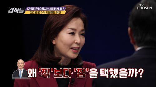 김조원 前 수석 사퇴 '직'보다 '집' 선택