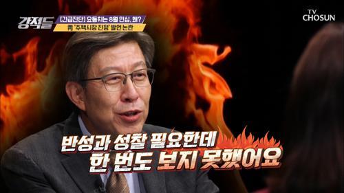 靑 '주택시장 진정' 발언 → 文 정부 신뢰 ↓
