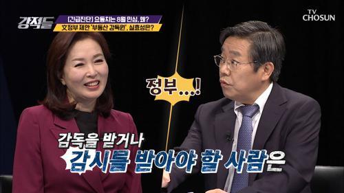 국민들을 감시하겠다?! '부동산 감독원' 실효성은?