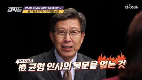 검찰 주요 요직 '빅4' 호남 독식 논란