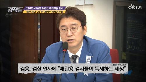 '애완 검사' VS '尹 대변인' 정치권 논쟁