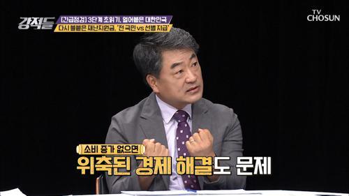 코로나19 재확산 정치권 2차 재난지원금 갑론을박