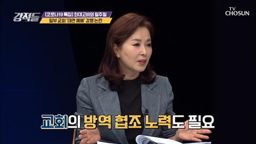 집단감염 위험↑ 일부 교회 〔대면 예배〕 강행 논란