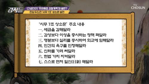 국민의 가슴을 두드린 〈시무 7조〉 상소문 설전