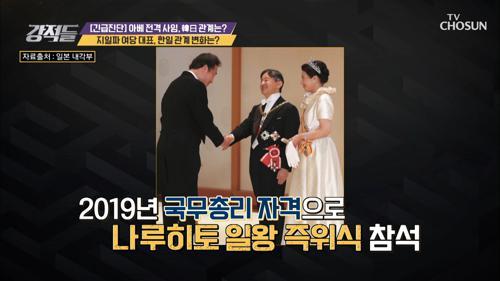 지일파 여당 대표 이낙연 취임 이후 韓日 관계 변화는?!