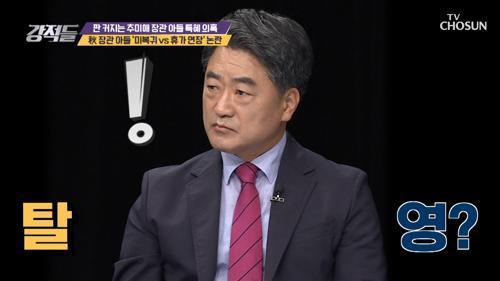 秋 장관 아들 군 휴가 미복귀 ☞ 근무지 이탈?!