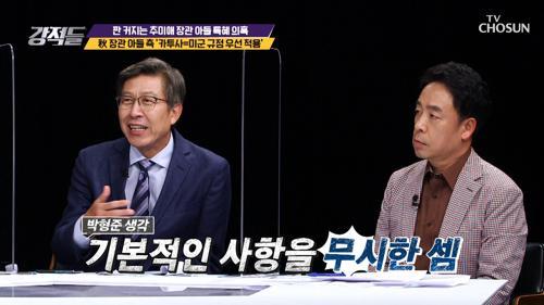 카투사는 미군 규정 '한국군 규정에 관계없다'