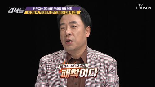추미애 아들 측 '자대 배치 청탁 없었다' 언론사 고발