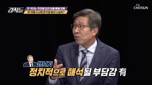 秋 아들 수사에 '윤석열 총장' 나서나?