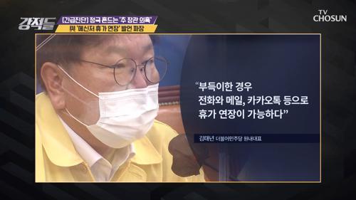 여당의 「메신저 휴가 연장 가능」 발언 파장
