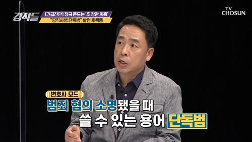 """황희 의원 """"당직사병 단독범"""" 발언 후폭풍"""