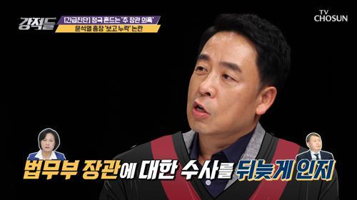 檢 수사에서 윤석열 총장 '보고 누락' 논란