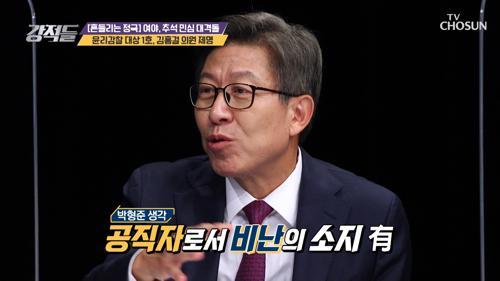 당 윤리감찰단 1호 조사 대상 김홍걸 의원 제명