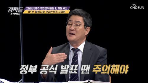 신동근 최고의원 '월북 감행 경우 사살' SNS 발언 논란