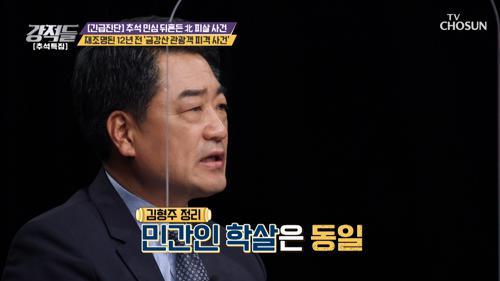 12년 전 '금강산 관광객 피격 사망 사건' 재조명