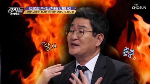 해병대 2명·민간인 2명 사망 2010년 '연평도 포격 사건'