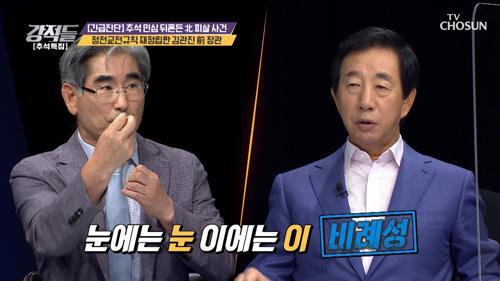 北 민간인 도발 이유 '한국군 북한군 상대가 안 돼'?!